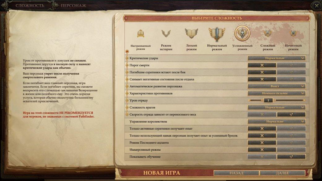 Рецензия на Pathfinder: Kingmaker | Канобу - Изображение 4