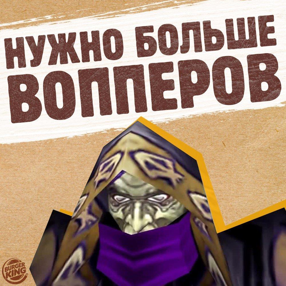 Мем с Антоном Логвиновым стал рекламой Burger King | Канобу - Изображение 6