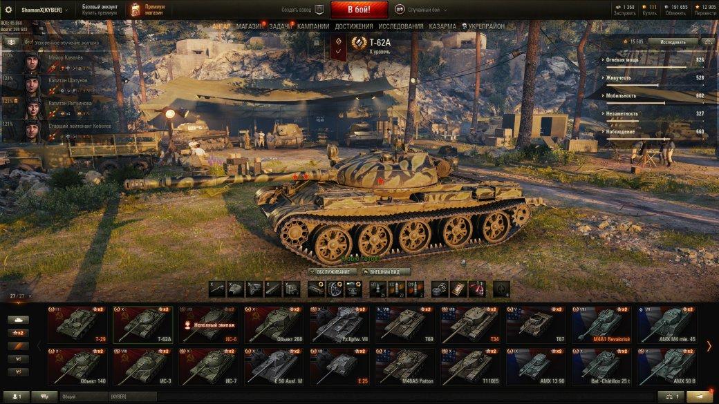 Как поднять FPS в World of Tanks 1.0 и избавиться от долгой загрузки карт | Канобу - Изображение 814