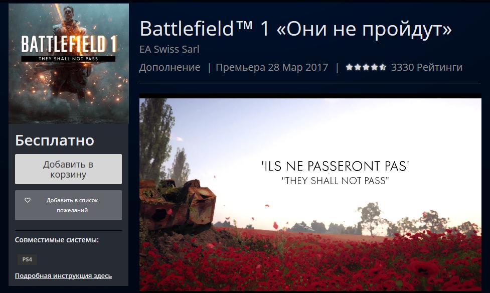 Халява от EA! Издатель бесплатно раздает дополнение «Они не пройдут» для Battlefield 1. - Изображение 1